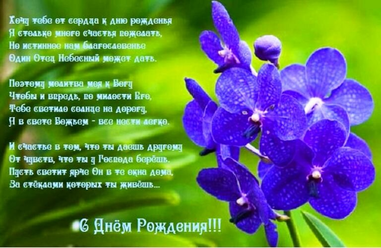 Православные поздравления с днем рождения женщину в стихах