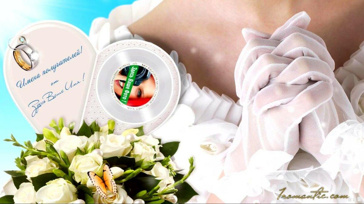 поздравления по ватсапу с днем свадьбы