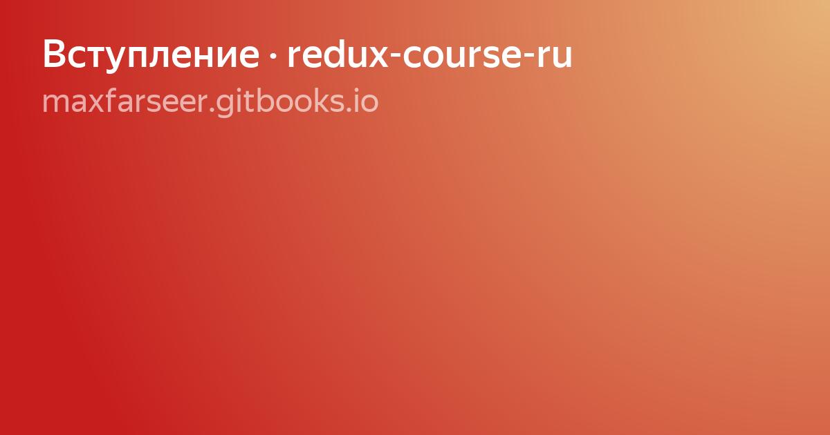 Вступление · redux-course-ru