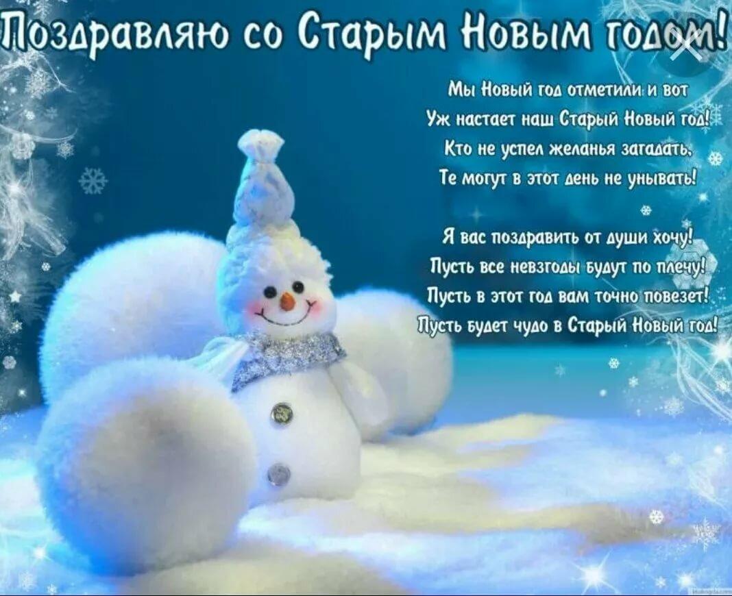 Пожелания на старый новый год в прозе