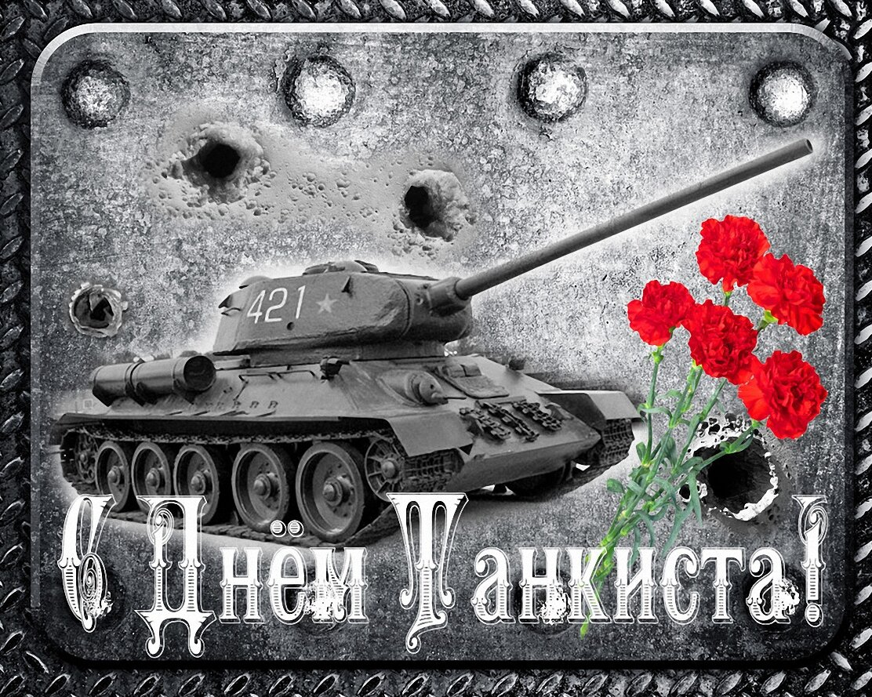 Поздравительные открытки на день танкиста