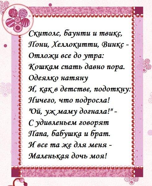 Стихи доченьке маленькой от мамы трогательные