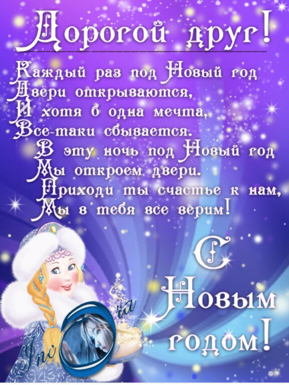 Надписью, новогодние картинки и поздравления для детского сада