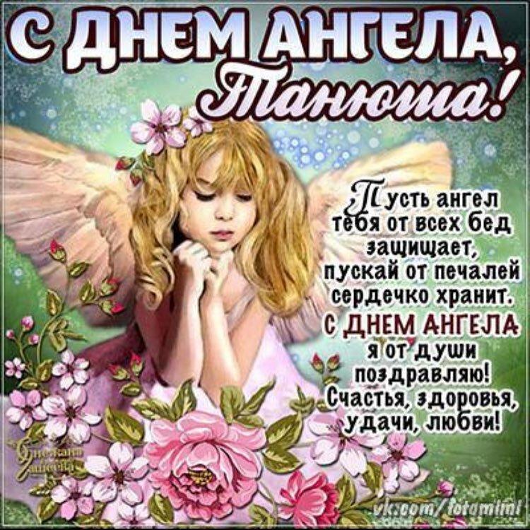 С днем ангела татьяны картинки с поздравлениями, альбом для