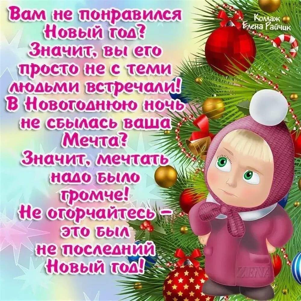 Поздравление с новым годом для детей в стихах короткие