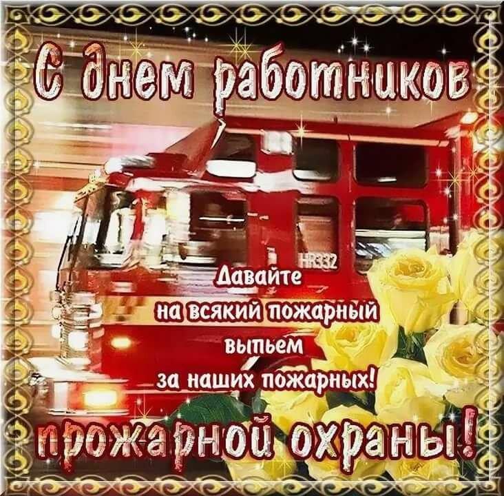 цитата день пожарной охраны поздравления шуточные учебные