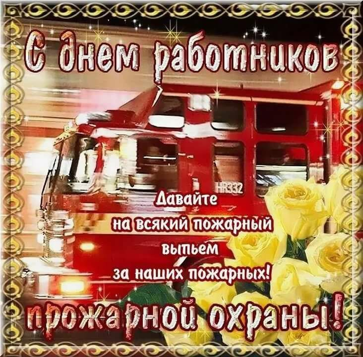 Открытки поздравления пожарным с днем пожарной охраны, днем рождения