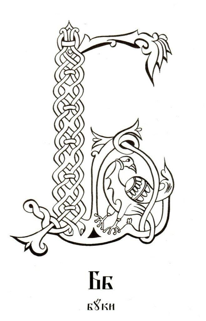 содействовал старославянский алфавит картинки для раскрашивания где можно