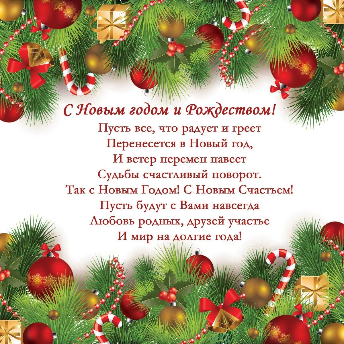 С новогодними праздниками открытка
