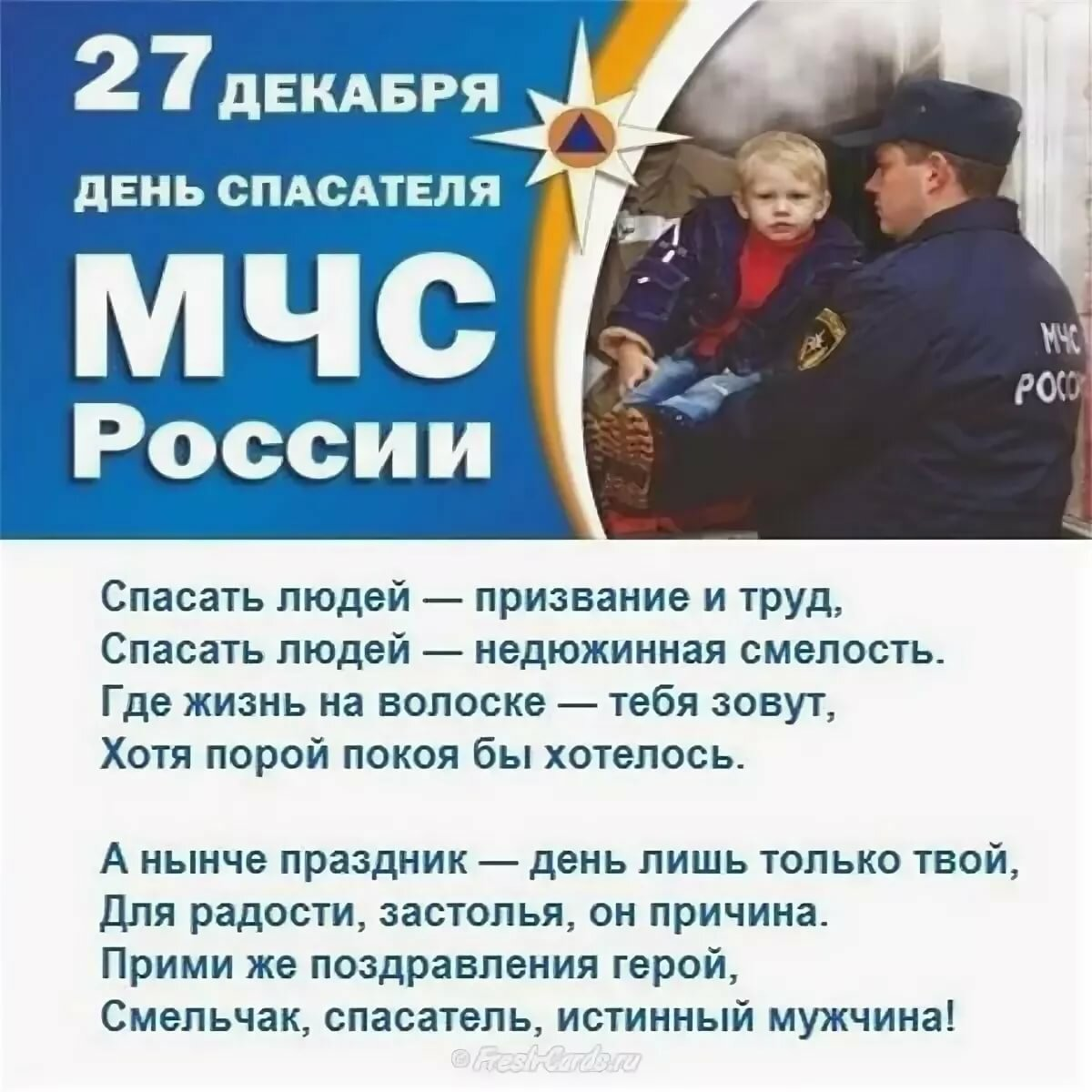 Поздравления с днем спасателя мчс россии своими словами