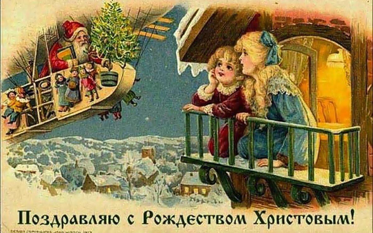 Открыток для, старые открытки в рождеством