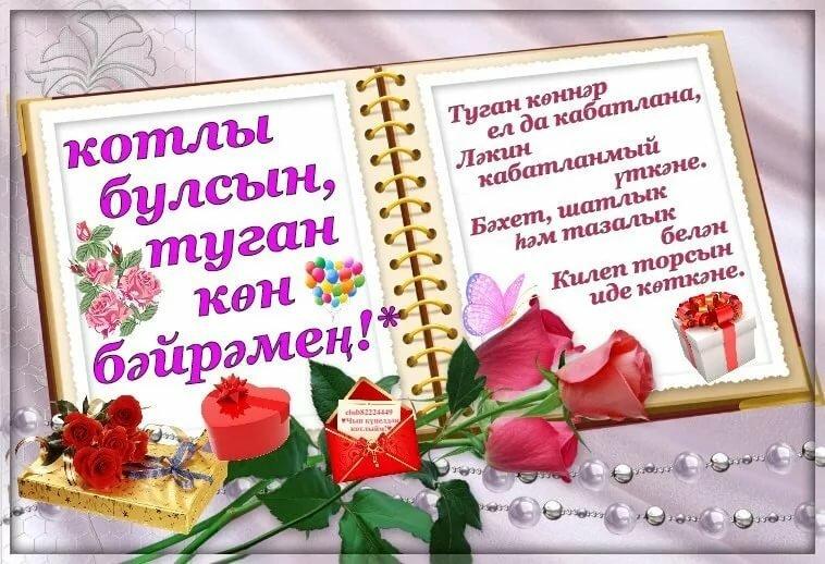 Туган конен белэн котлау картинки хатын кызга на татарском языке, открытка