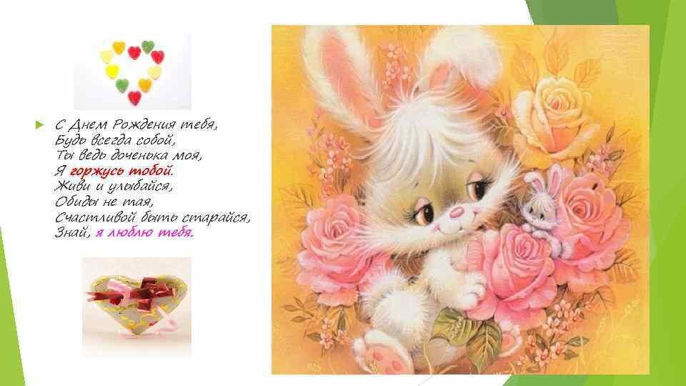 Поздравление с днем рождения дочке от папы открытки, дню