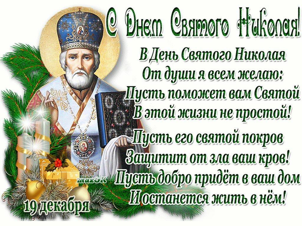 Медом, гифки с днем святого николая 19 декабря