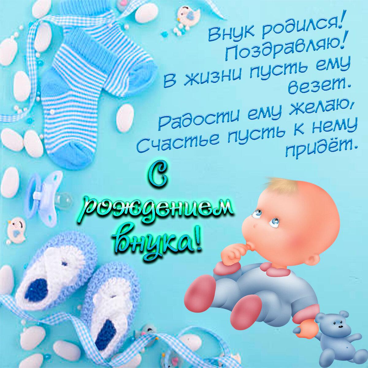 Теща картинки, открытка с поздравлением рождение внука