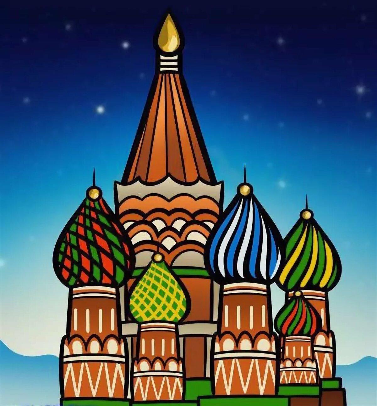 Открытки, московский кремль картинки для срисовки
