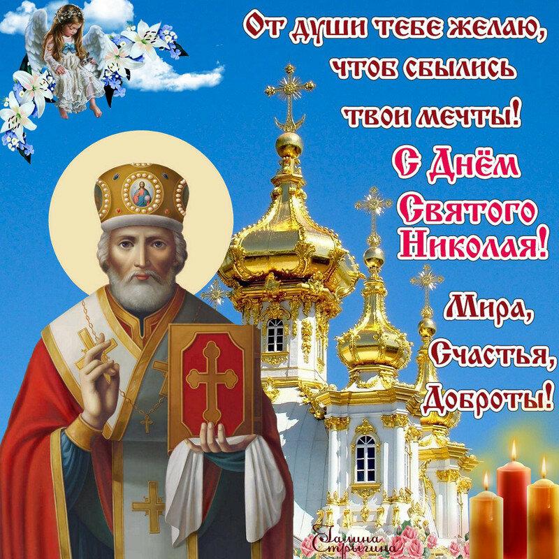 Красотка надпись, открытка святого николая