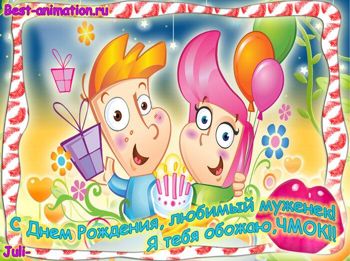 Поздравления с днем рождения любимому мужу и папе в картинках, открытку день рождения