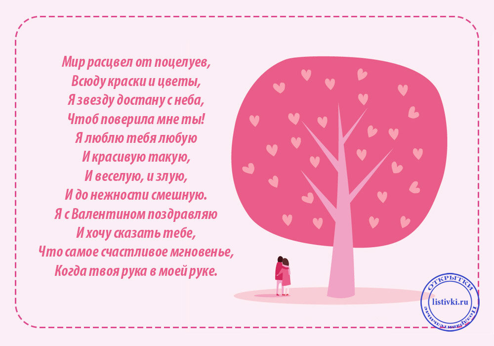 Поздравление с дне валентина мужа в прозе окошка