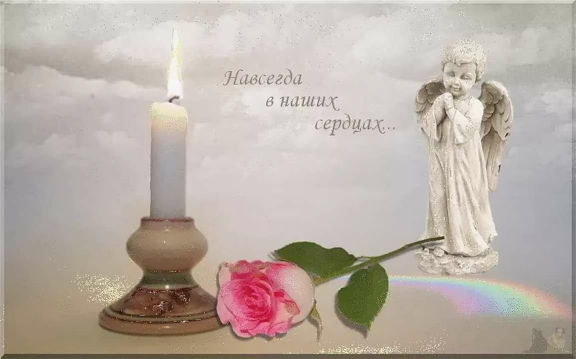 Поздравлением, открытка светлая память ушедшим на радугу