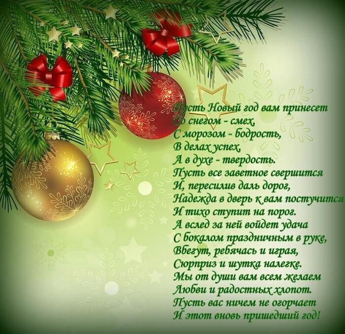 Поздравление с новым годом открытки со стихами, днем рождения серега