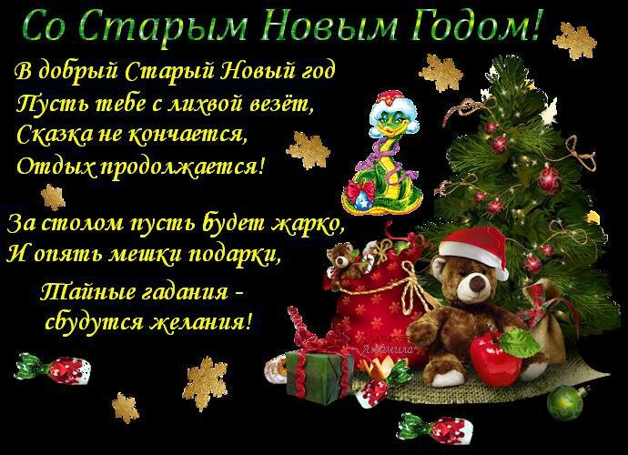 Светланам, открытки со словами поздравления со старым новым годом