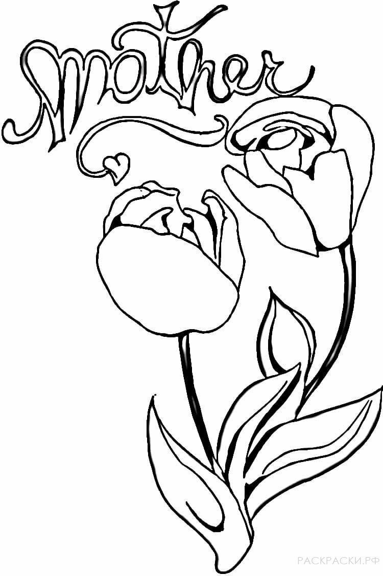 Рисунок на др маме цветы, плейкаст добрым утром