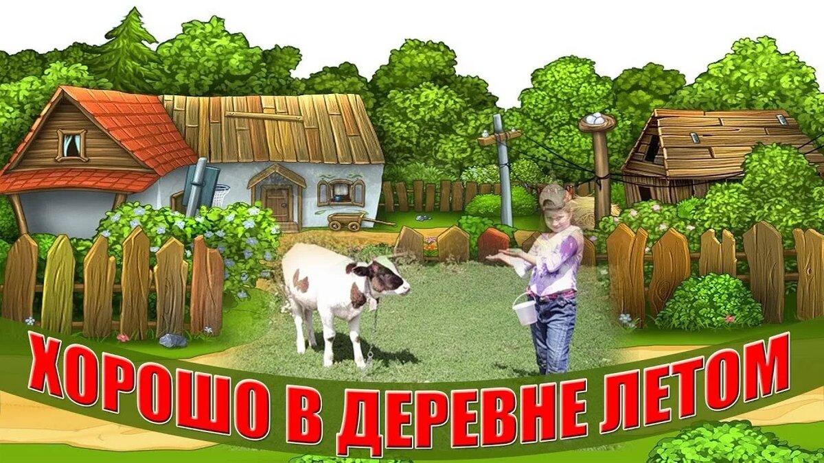 Прикольные картинки с надписями про деревню и любовь