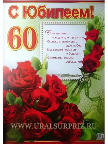 Поздравление с 60 летием мужчине от коллектива в стихах