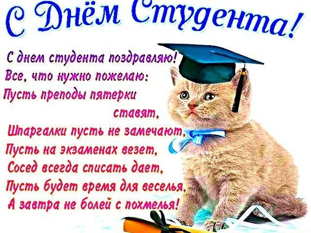 Поздравления студентам стихи