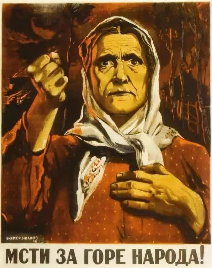 Фашисты - это душегубы, сволочи и палачи. Советские плакаты