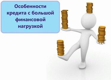 банки дающие кредит с финансовой нагрузкой