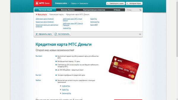 оплатить кредит через мтс какие банки могут дать кредит с плохой кредитной историей и просрочками в иркутске
