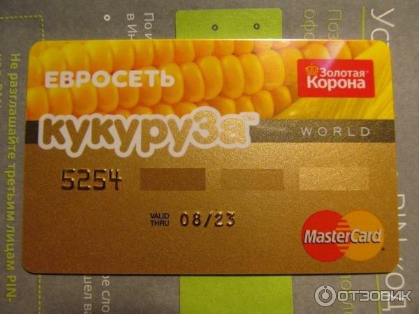 получить кредит на карту кукуруза