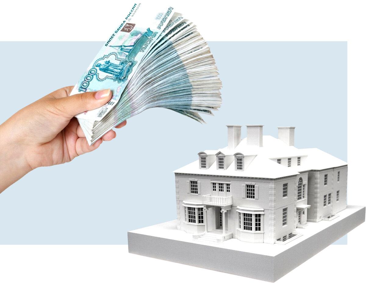Деньги и квартира картинка