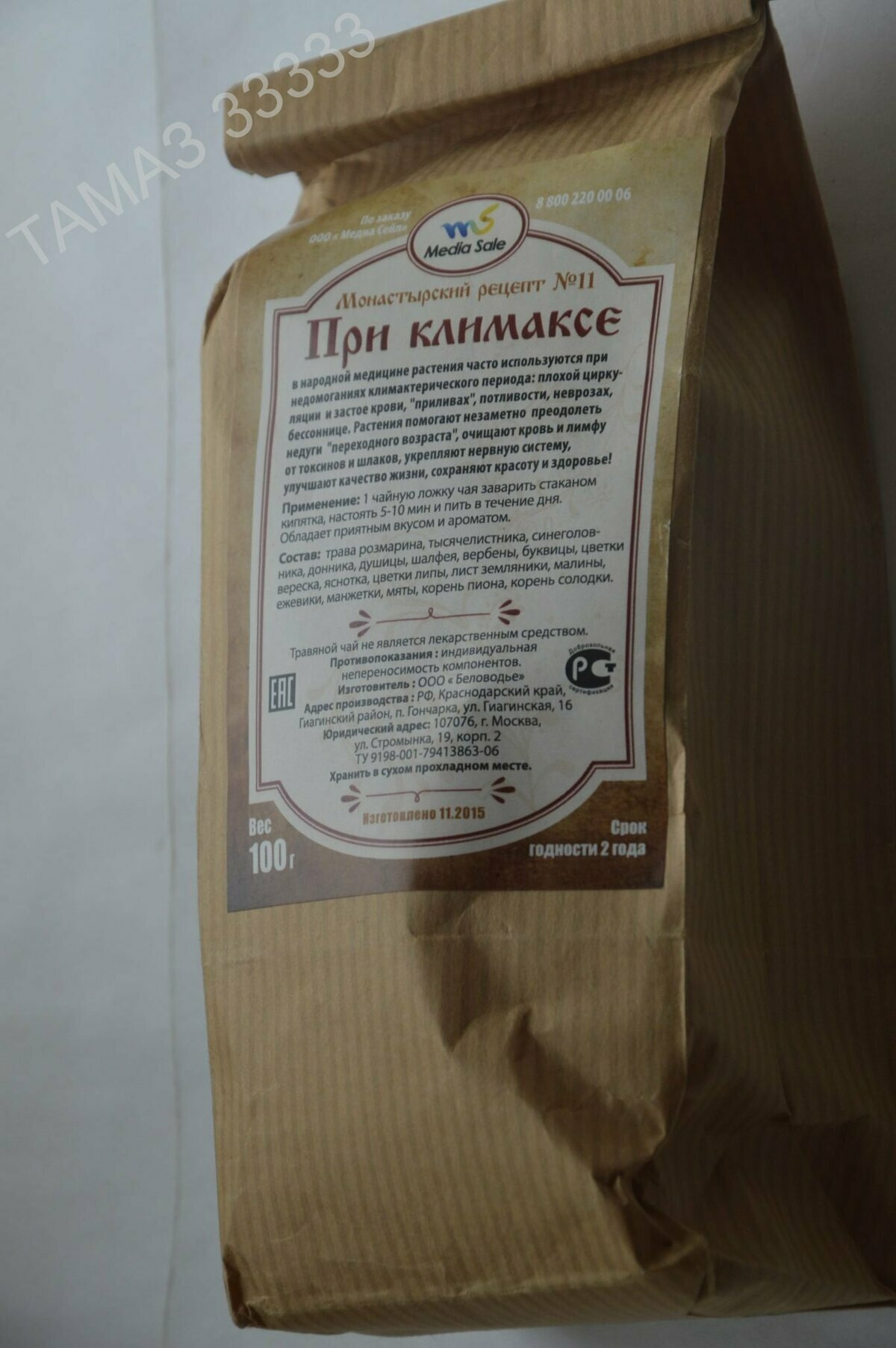 Монастырский чай при климаксе в Донецке