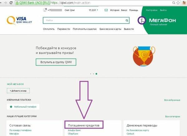 оформить заявку на кредит в почта банке онлайн заявка