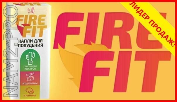 Fire Fit капли для похудения в Щучинске