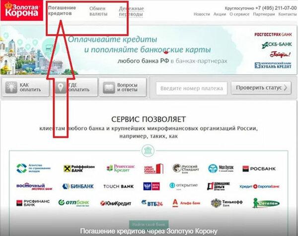 Банк восточный официальный сайт москва оплатить кредит