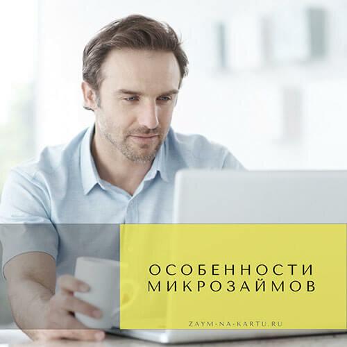 займы в иркутске на карту срочно без проверки кредитной истории