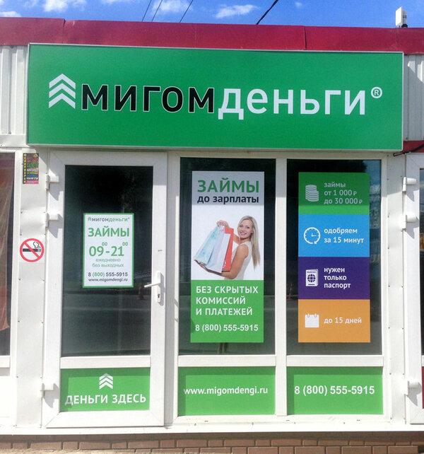 Микрозайм деньга адреса в новосибирске