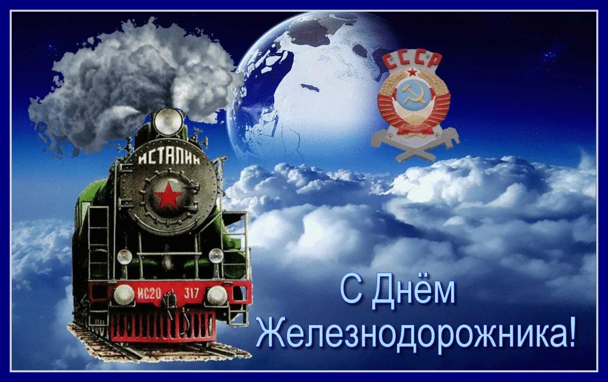 Открытка день железнодорожника 2015