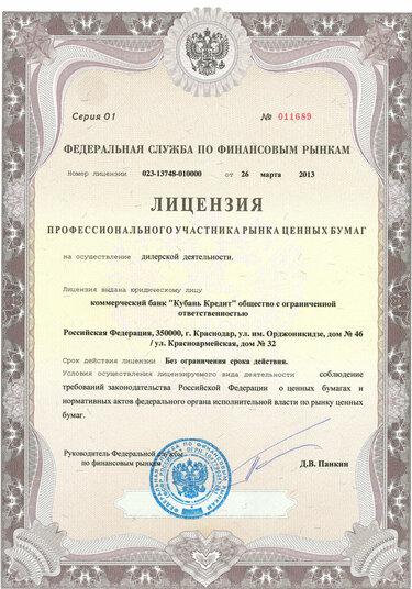 банк кубань кредит ейск вклады физических лиц получить кредит в полоцке онлайн заявка