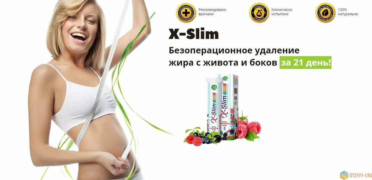 X-Slim для похудения в Ставрополе