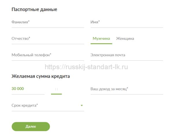 Банк сетелем оформить кредит онлайн взять банковские кредиты