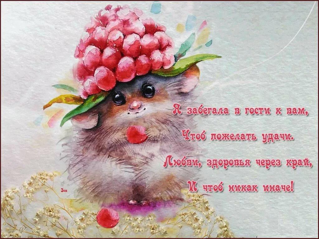 исполнения всего открытки желаю хорошего настроения счастья добра конце