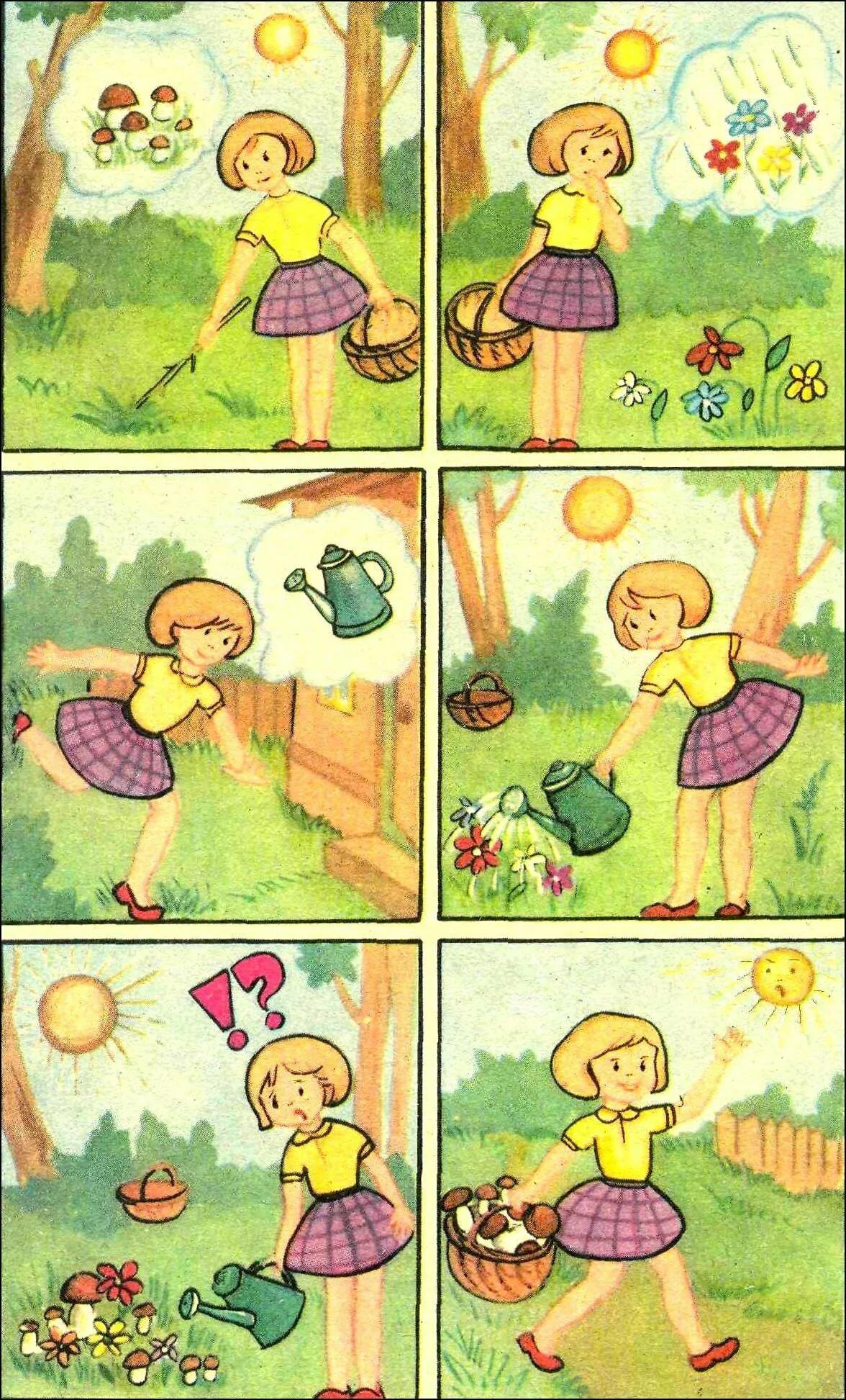 Картинки логические с сюжетом