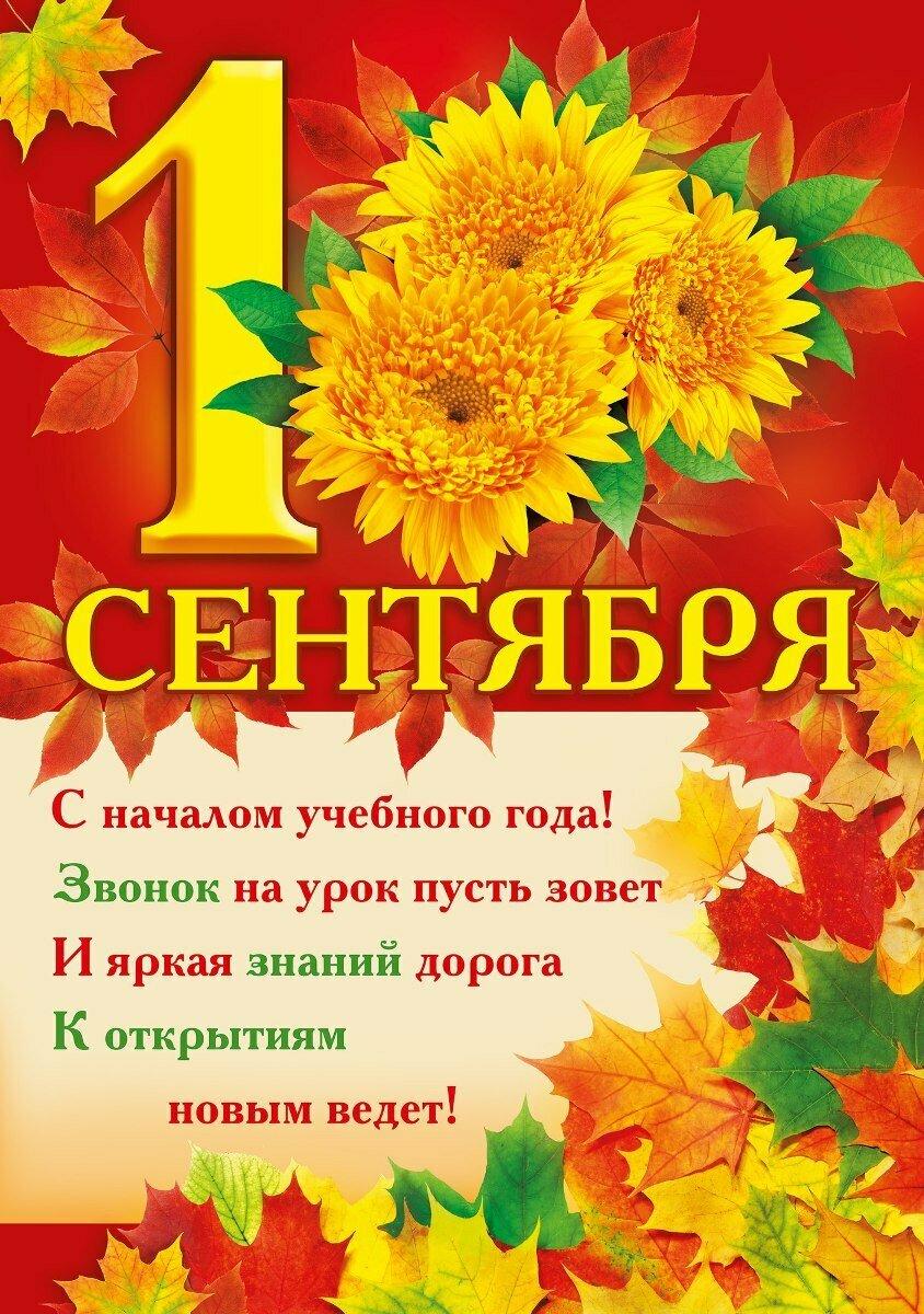 1 сентября день знаний открытки фото, добрым