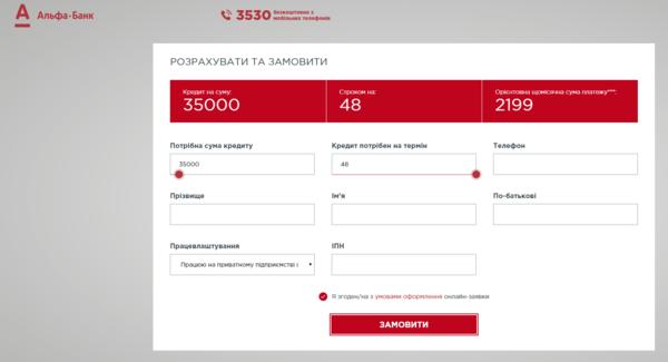 заявка на кредитную карту в альфа банк онлайн офисы быстрых займов