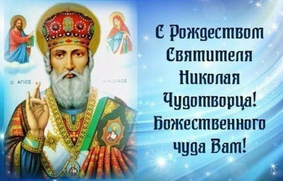 Рождество Николая Чудотворца 11 августа